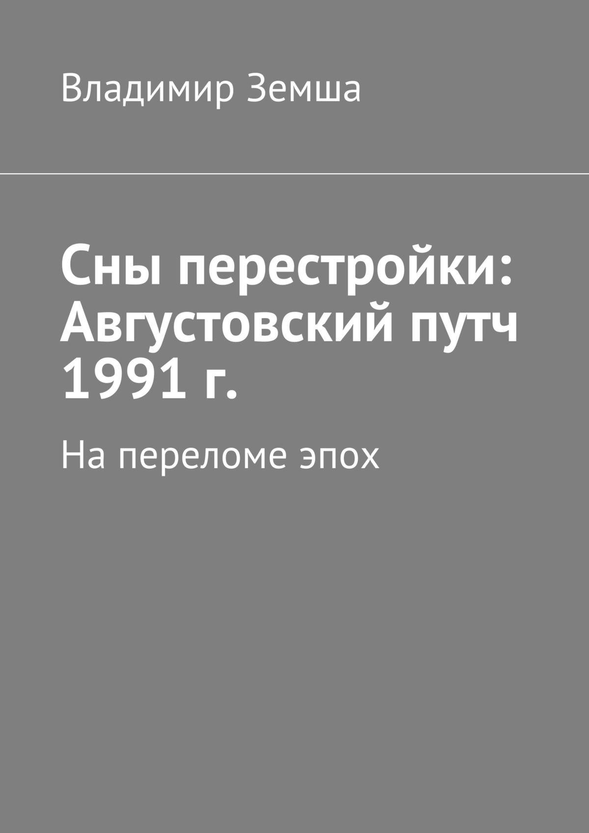 Сны перестройки: Августовский путч 1991 г.