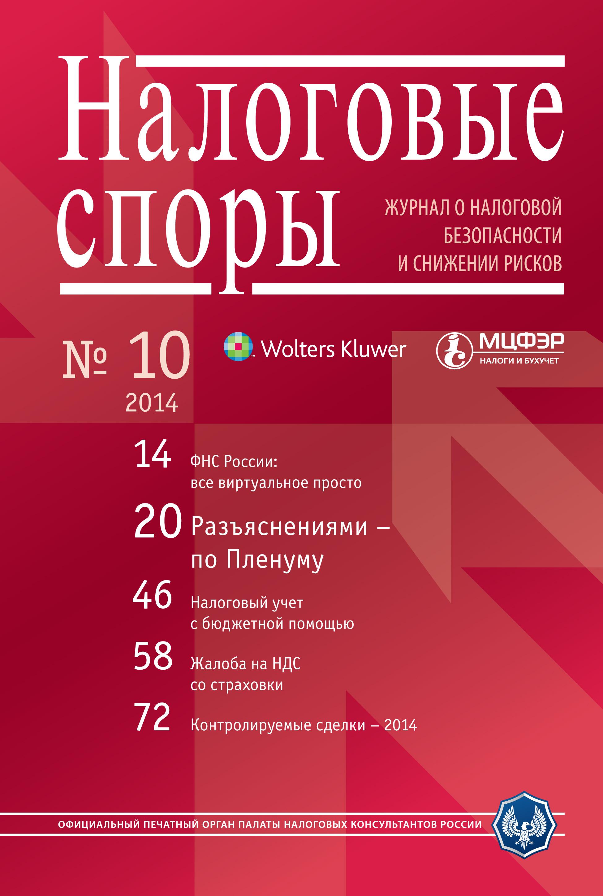 Отсутствует Налоговые споры. Журнал о налоговой безопасности и снижении рисков. №10/2014