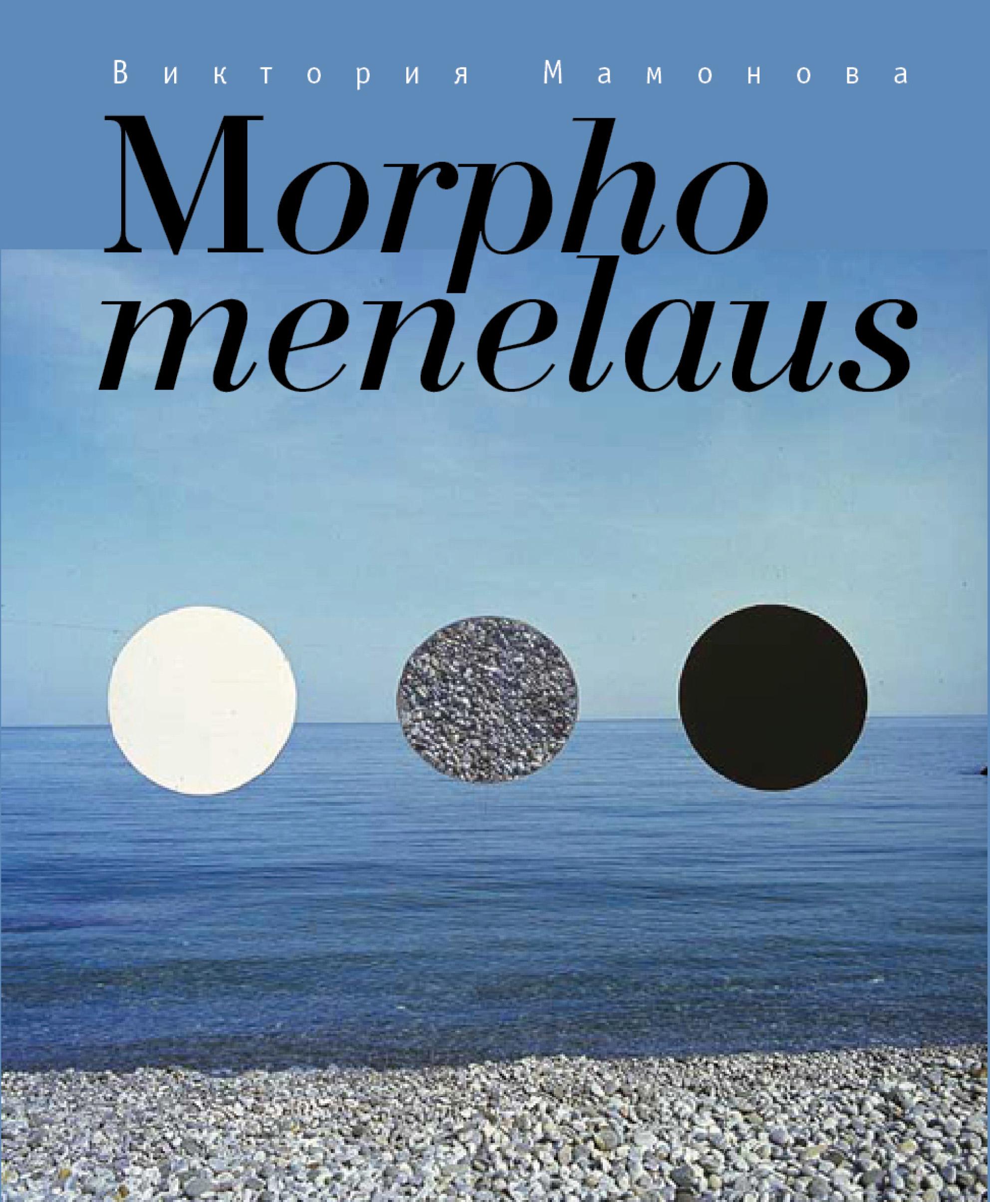 Виктория Мамонова Morpho menelaus мамонова в morpho menelaus