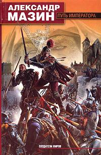 Александр Мазин Путь императора александр мазин трон императора