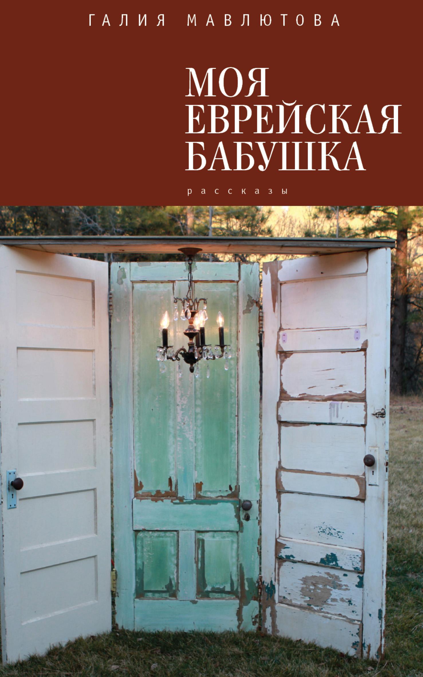 купить Галия Мавлютова Моя еврейская бабушка (сборник) по цене 249 рублей