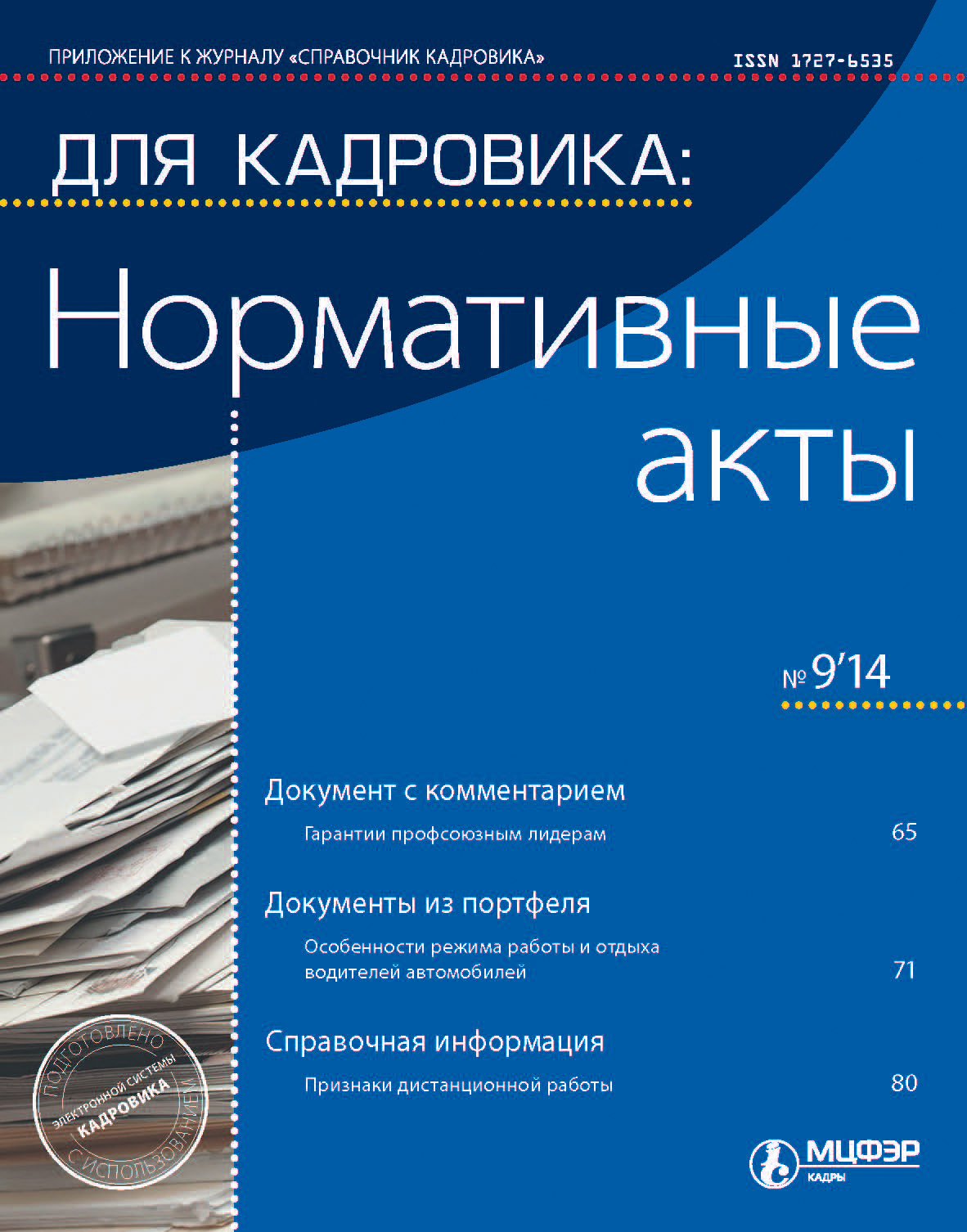 Отсутствует Для кадровика: Нормативные акты № 9 2014