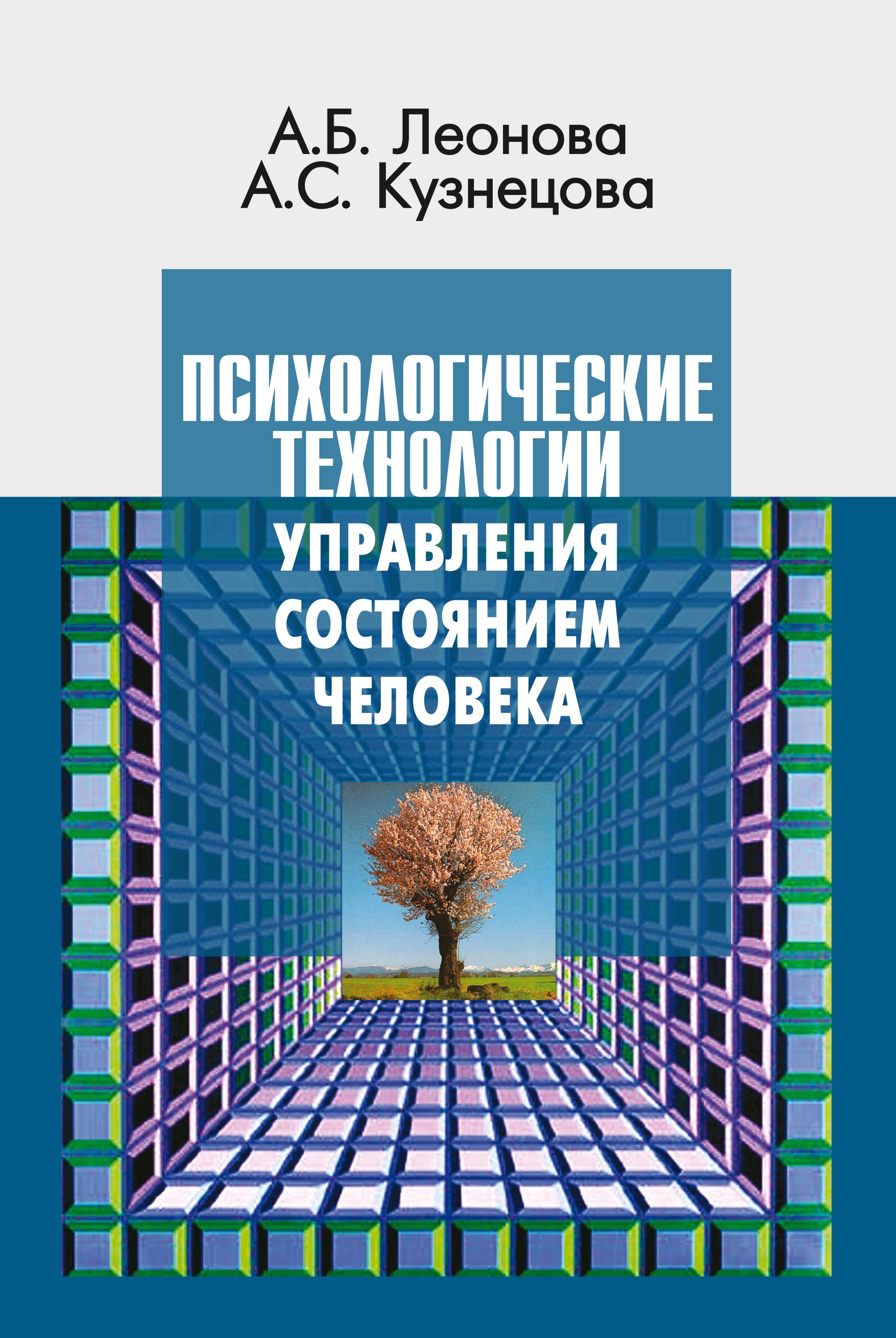 Анна Борисовна Леонова Психологические технологии управления состоянием человека