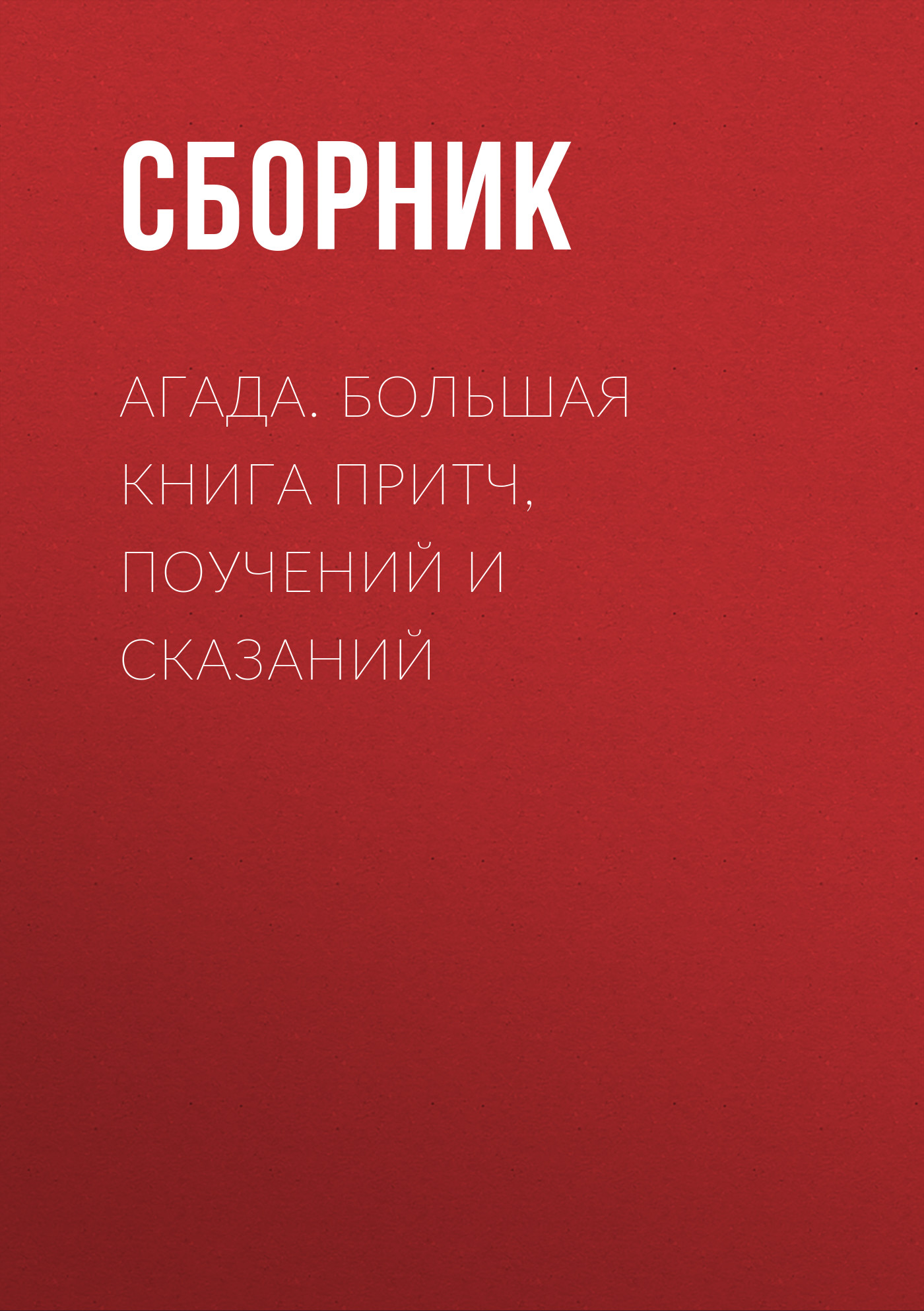 Сборник Агада. Большая книга притч, поучений и сказаний v prilozheniyah dlya android android obnaruzhili page 8