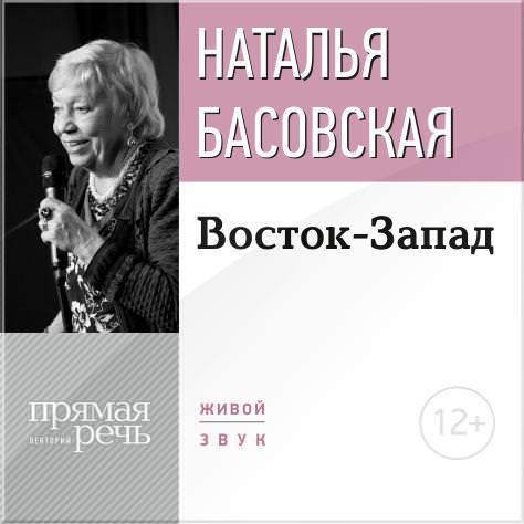 Наталия Басовская Лекция «Восток-Запад»