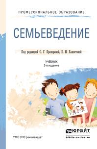 О. Г. Прохорова Семьеведение 2-е изд., пер. и доп. Учебник для СПО стоимость