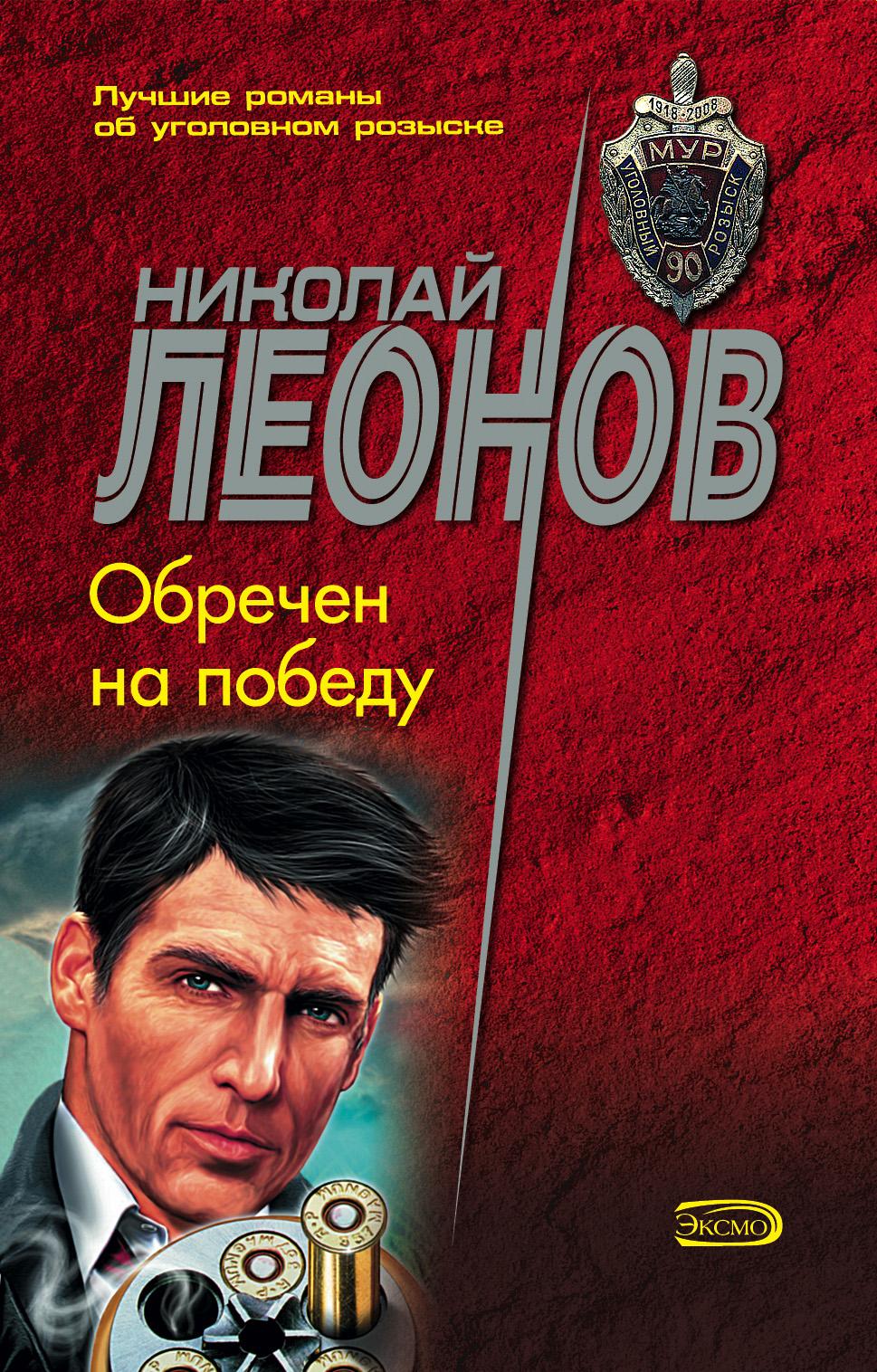 Николай Леонов Обречен на победу николай леонов николай леонов комплект из 7 книг обречен на победу