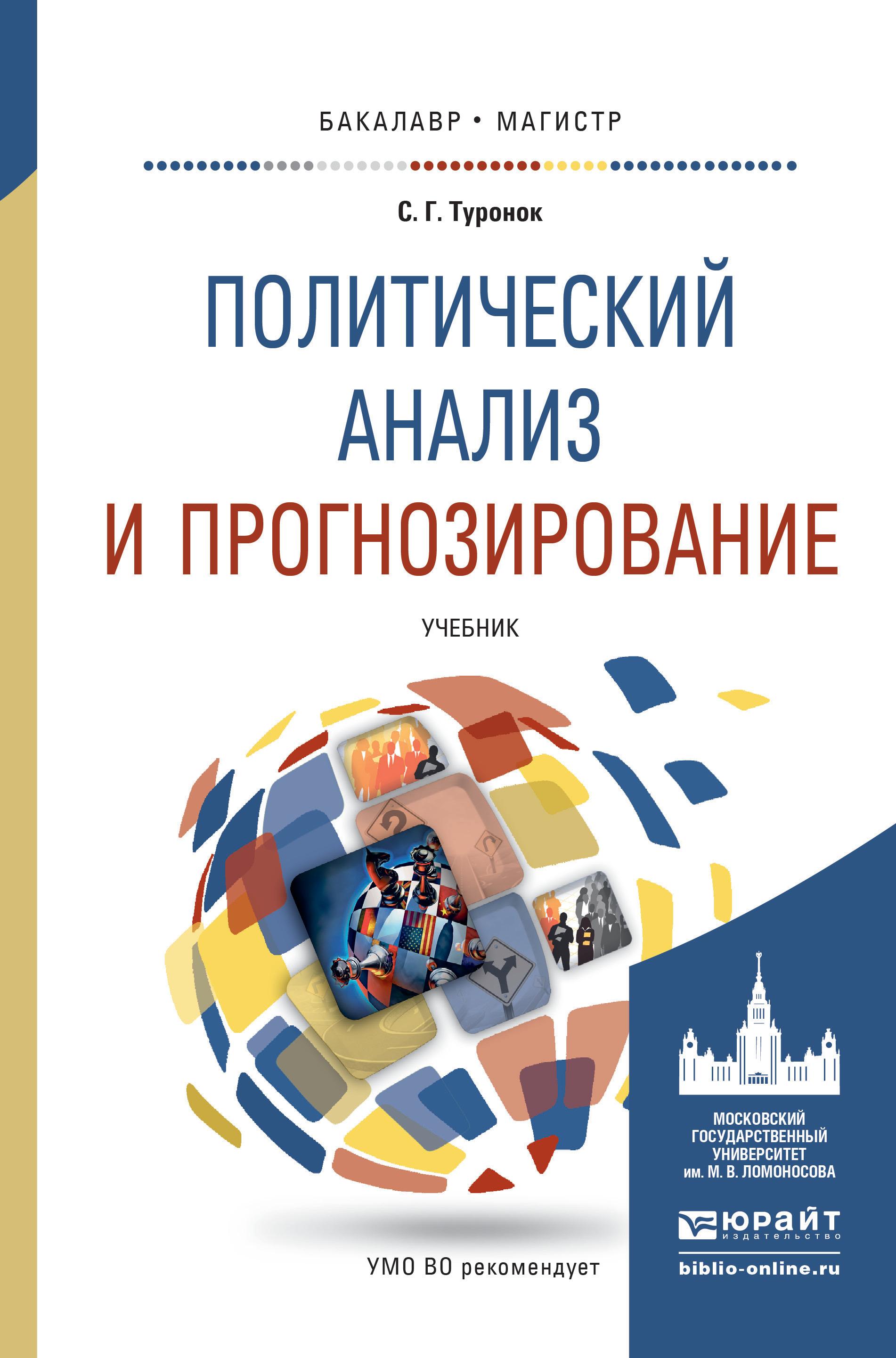 Станислав Генрихович Туронок Политический анализ и прогнозирование. Учебник для бакалавриата и магистратуры