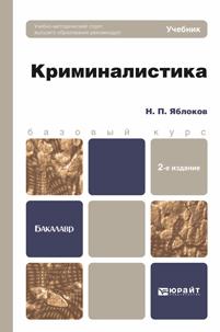 Николай Павлович Яблоков Криминалистика 2-е изд., пер. и доп. Учебник для бакалавров цена 2017