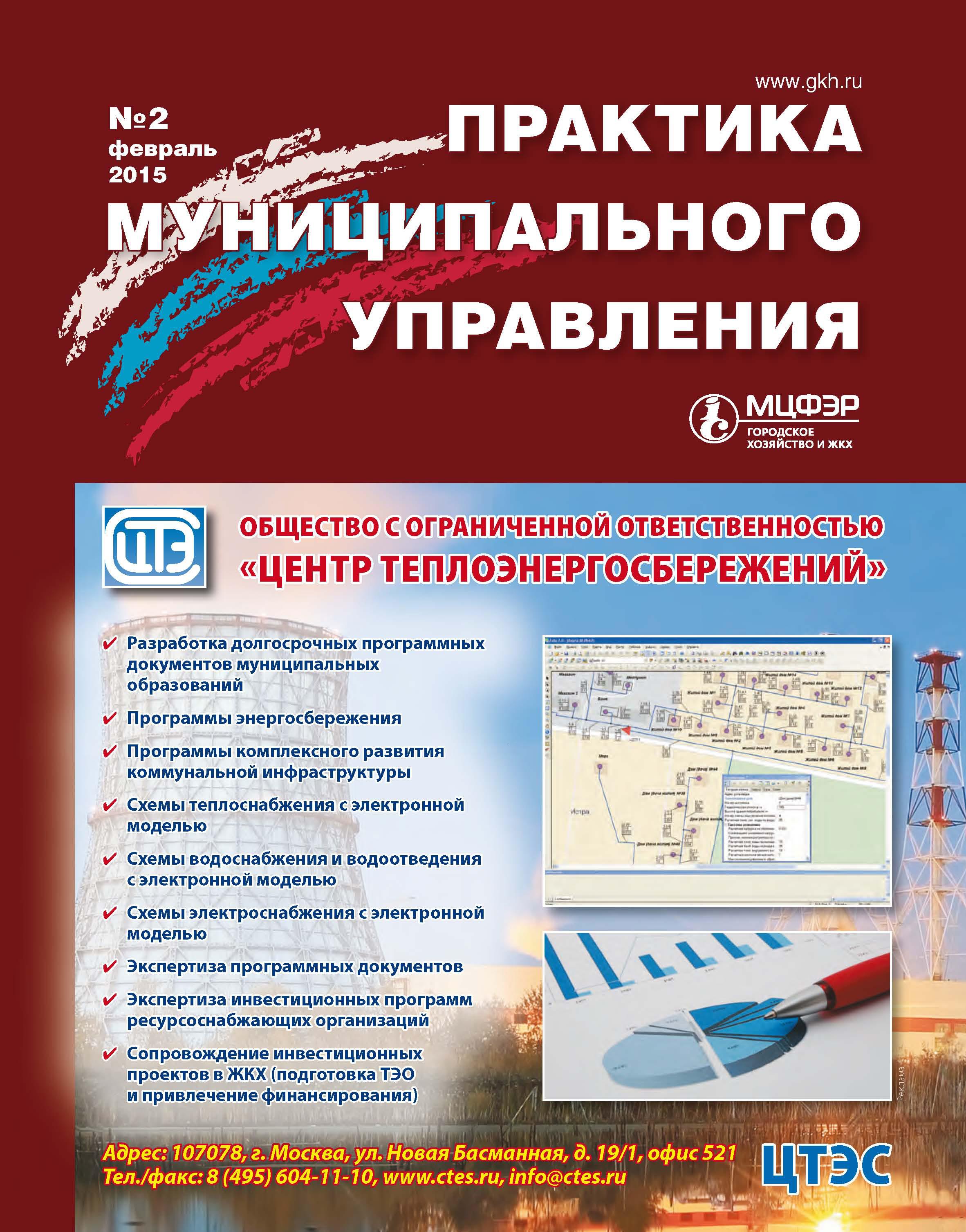 Отсутствует Практика муниципального управления № 2 2015