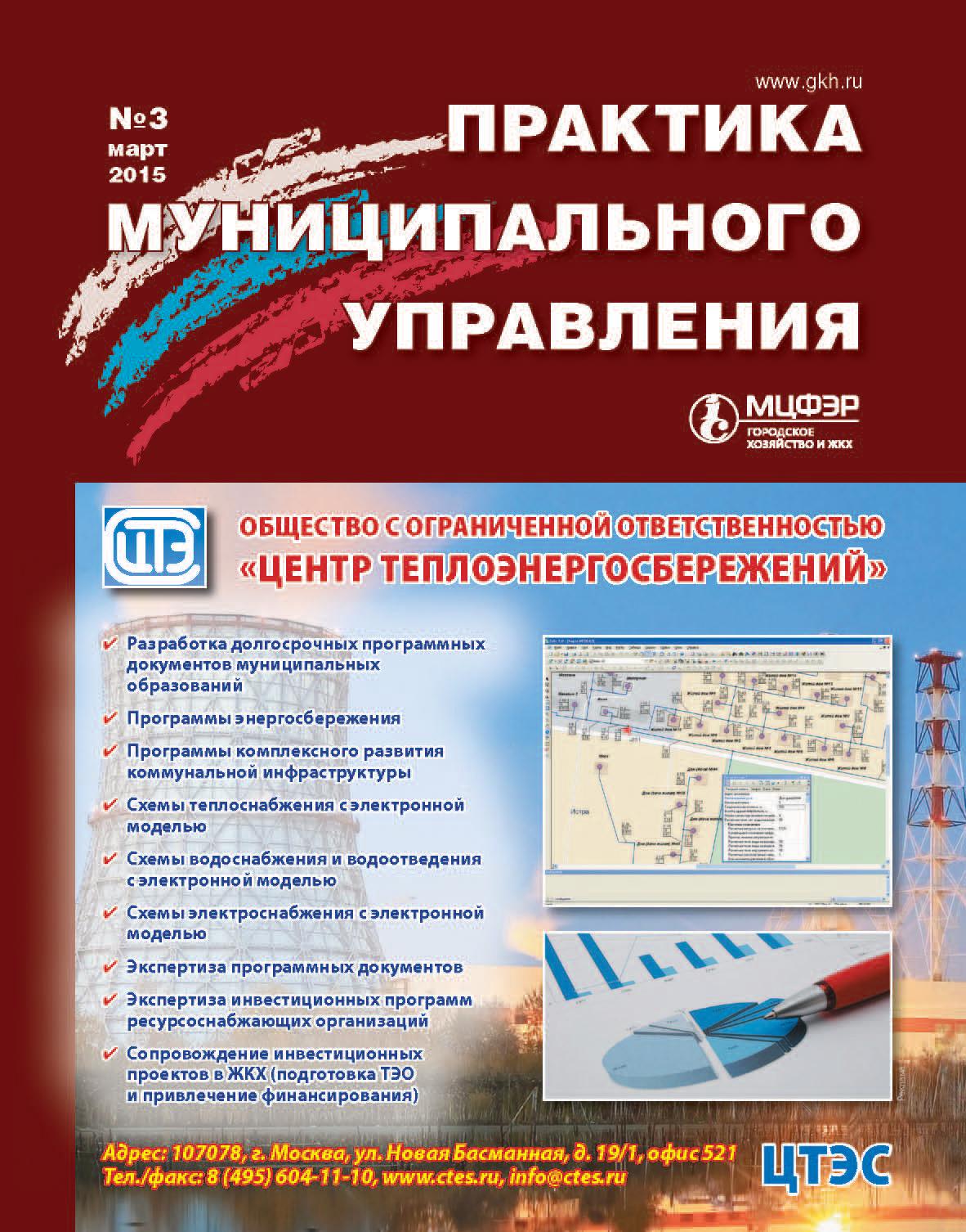 Отсутствует Практика муниципального управления № 3 2015