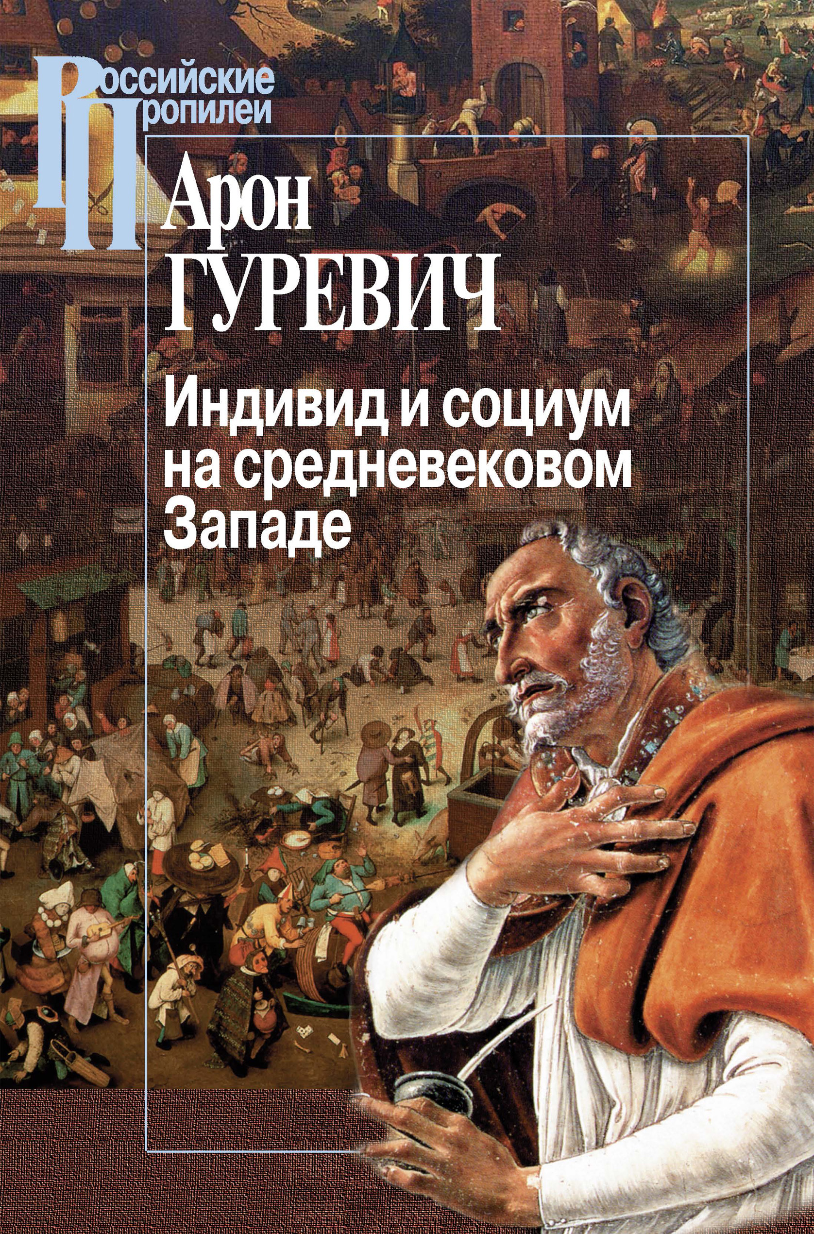 Арон Яковлевич Гуревич Индивид и социум на средневековом Западе цена