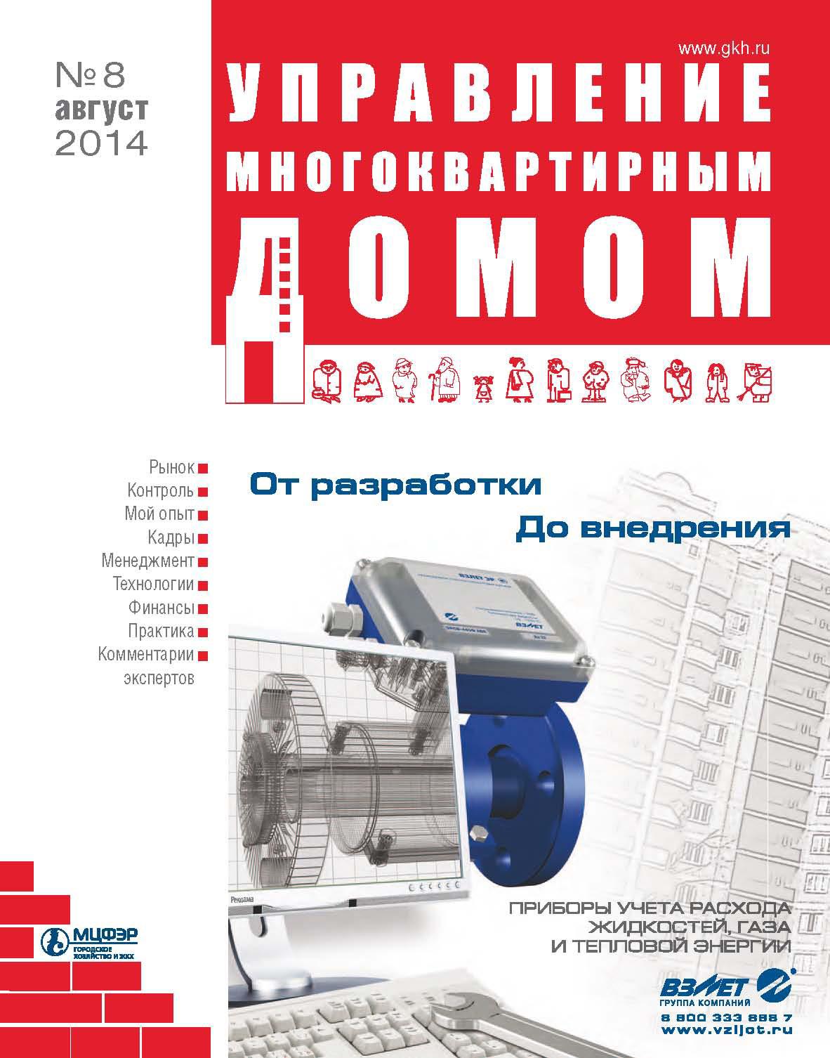 Отсутствует Управление многоквартирным домом № 8 2014