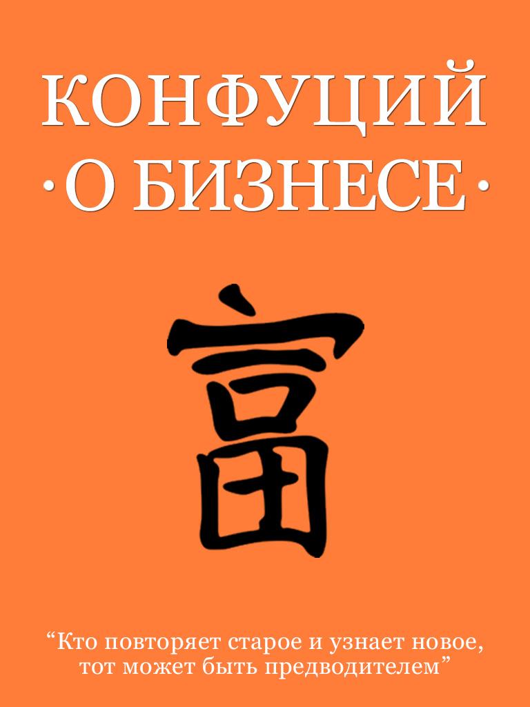 Конфуций Конфуций о бизнесе конфуций мудростьвостока подар вечная мудрость