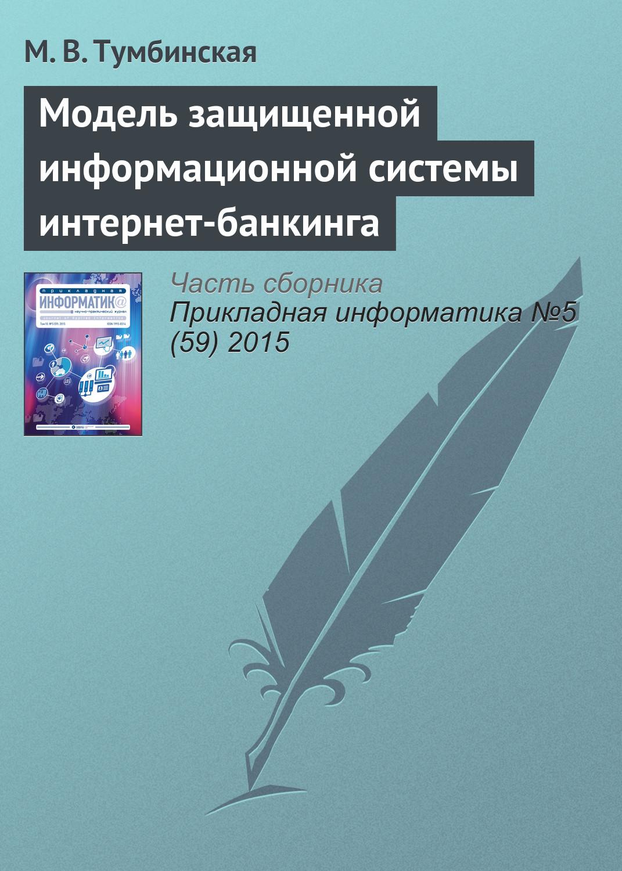 М. В. Тумбинская Модель защищенной информационной системы интернет-банкинга интернет