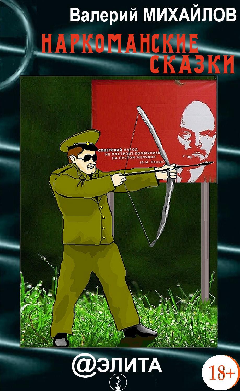 Валерий Михайлов Наркоманские сказки