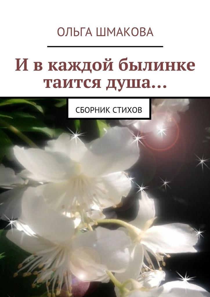 Ольга Шмакова Ивкаждой былинке таится душа…