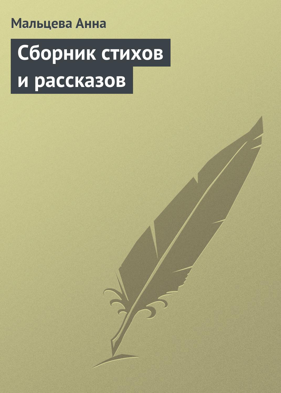 Мальцева Анна Сборник стихов ирассказов анна синельникова амбивалентность сборник стихов ирассказов