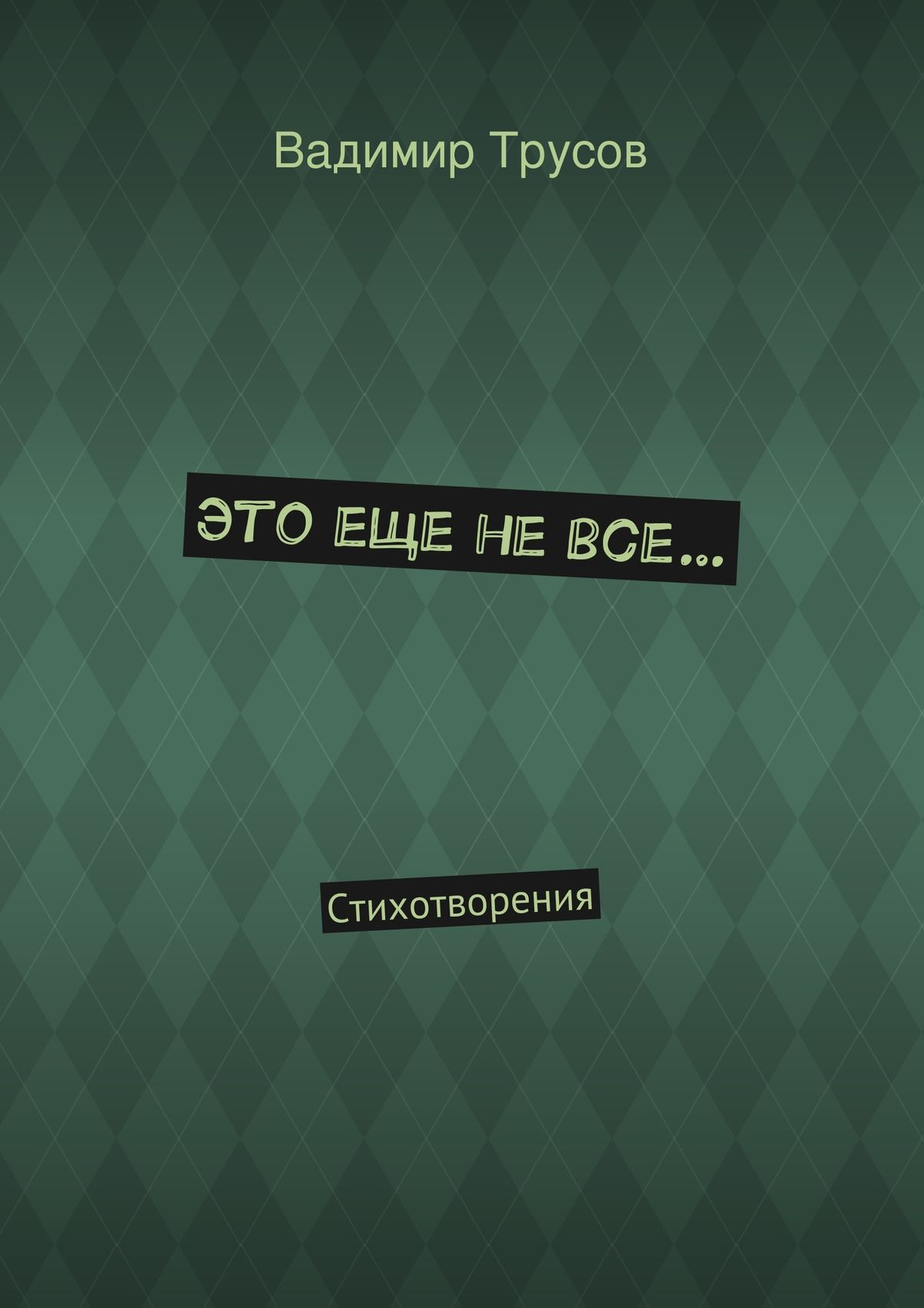 Вадимир Трусов Это еще невсе… норбеков м с ситель а б за сердцем не заржавеет все важные практики