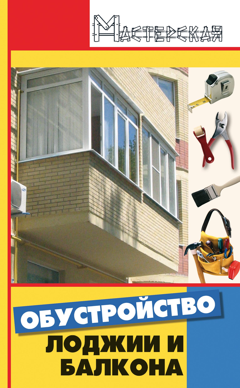 Анна Диченскова Обустройство лоджии и балкона