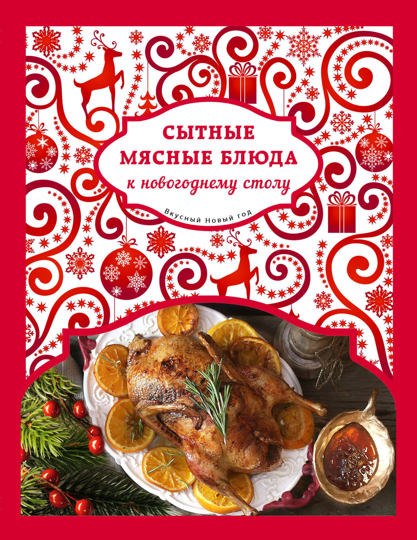 Отсутствует Сытные мясные блюда к новогоднему столу вкусно и просто рецепты к новогоднему столу
