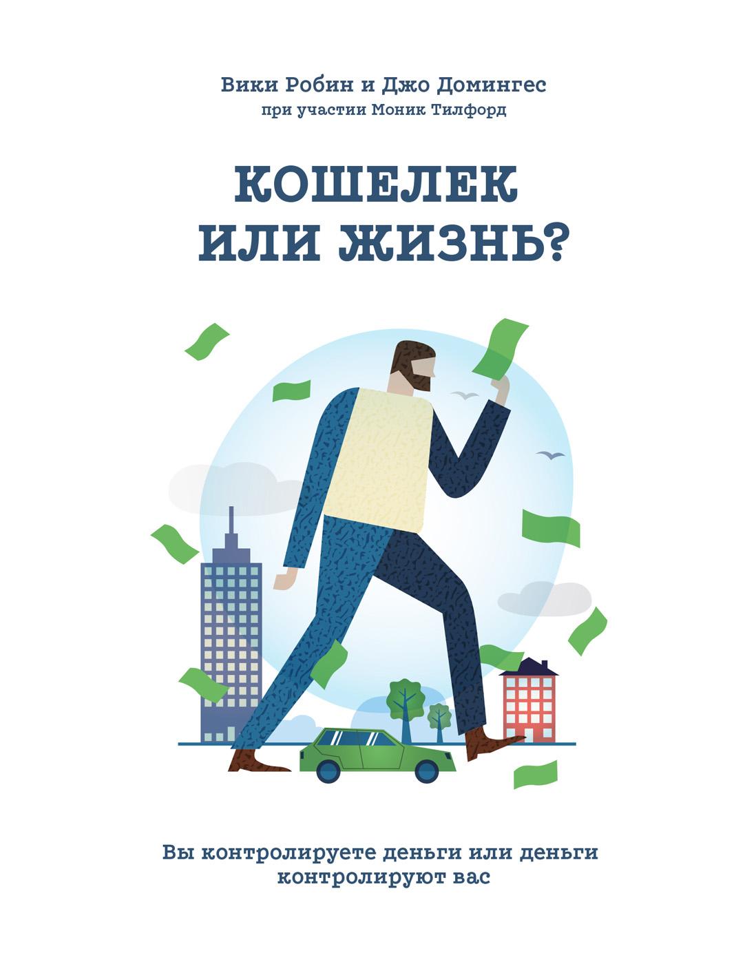 Вики Робин Кошелек или жизнь? Вы контролируете деньги или деньги контролируют вас прокачай свои деньги