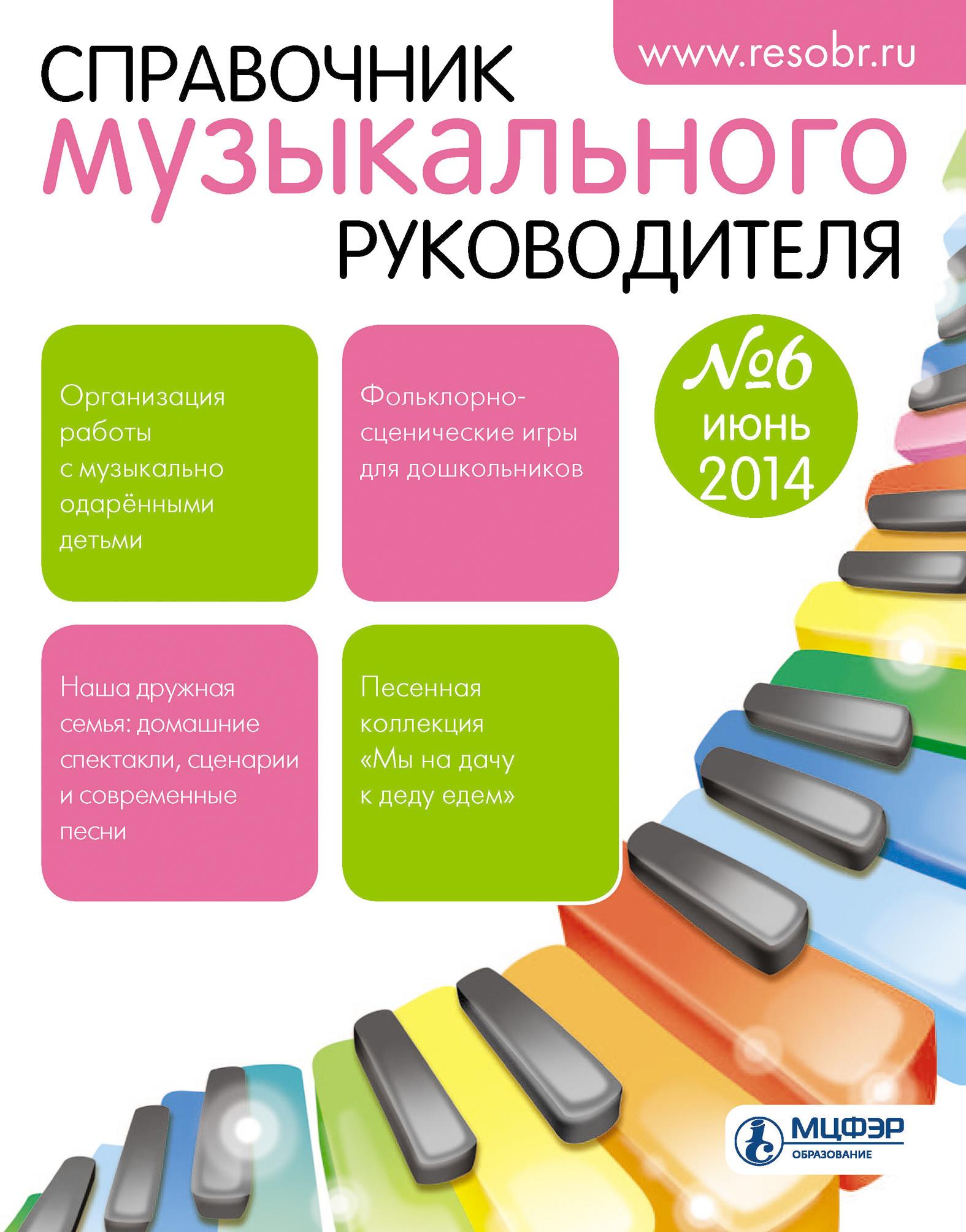 Справочник музыкального руководителя № 6 2014