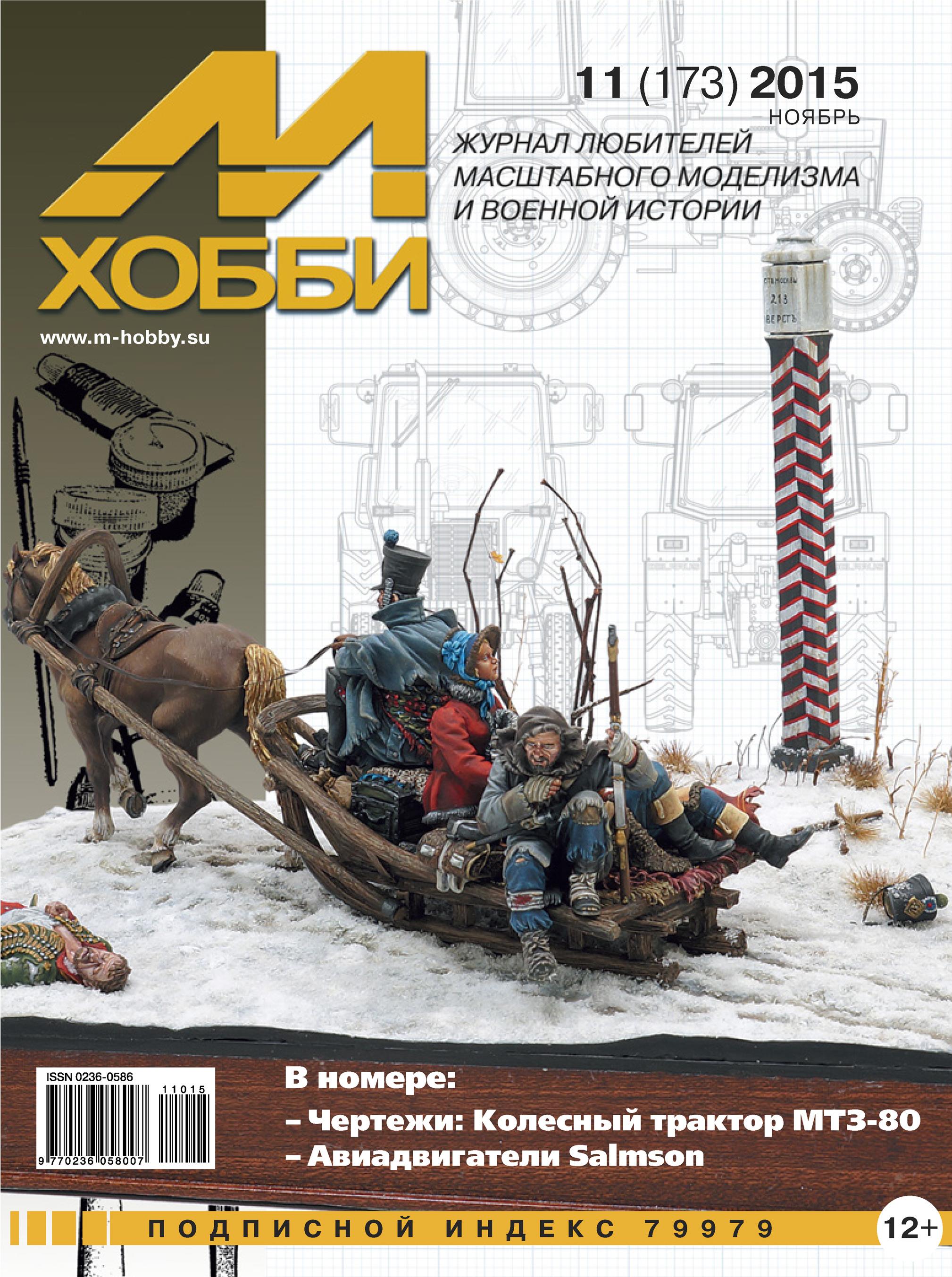 Отсутствует М-Хобби №11 (173) 2015 каталог вом мтз 80
