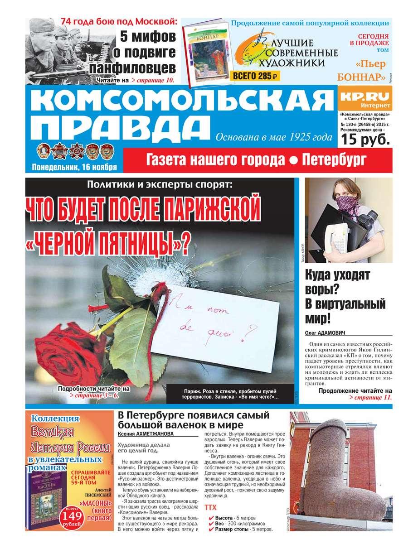 Комсомольская правда. Санкт-Петербург 130п-2015