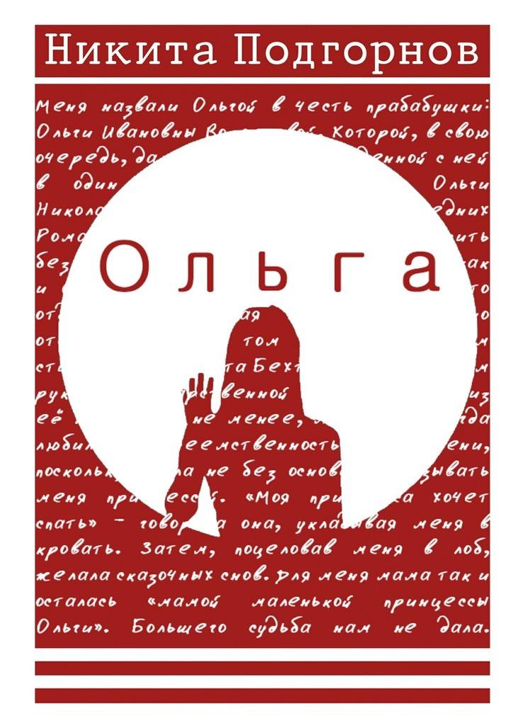 цены на Никита Подгорнов Ольга  в интернет-магазинах