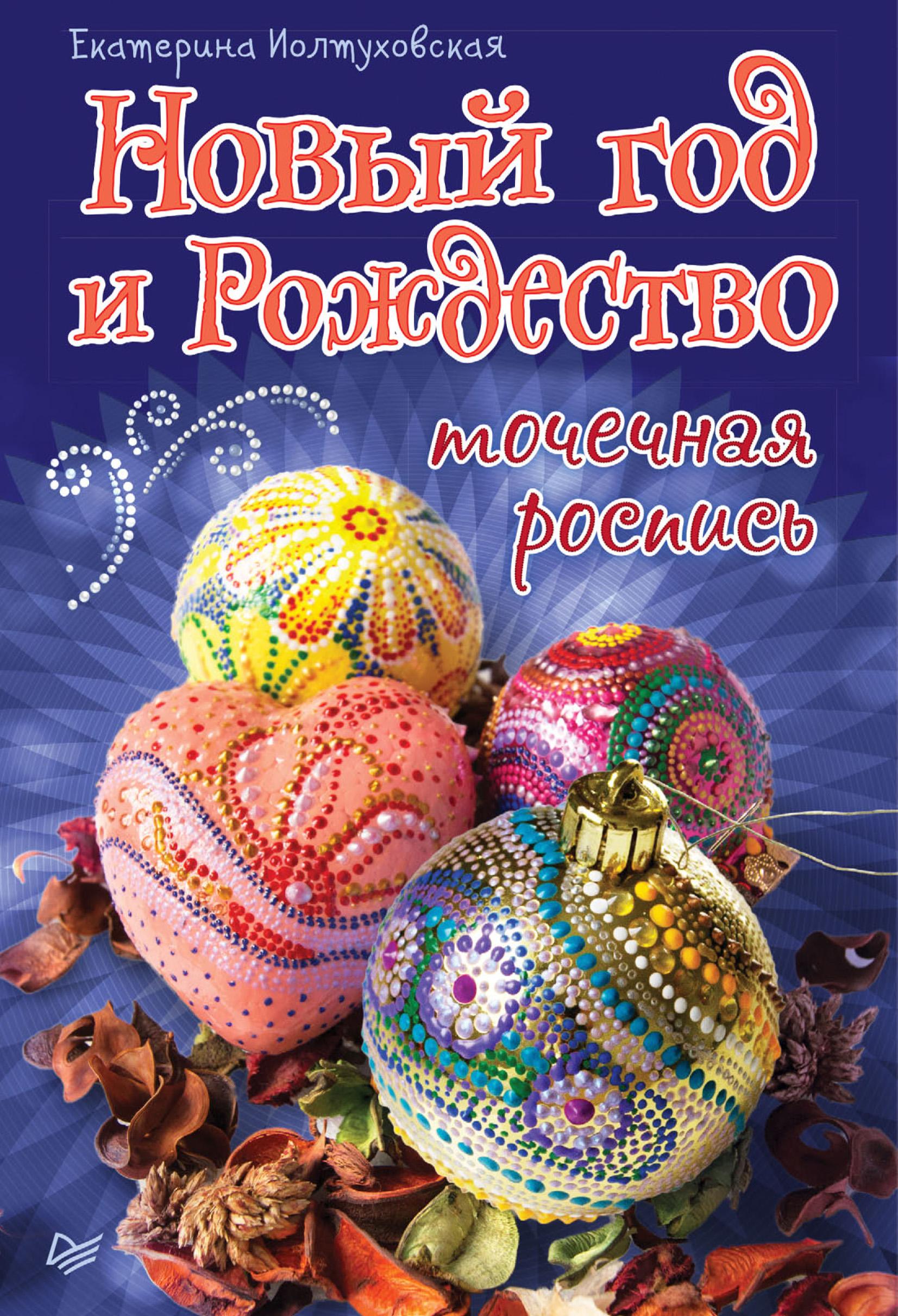 Екатерина Иолтуховская Новый год и Рождество. Точечная роспись набор елочных игрушек русские подарки веселый новый год 9 шт 71435