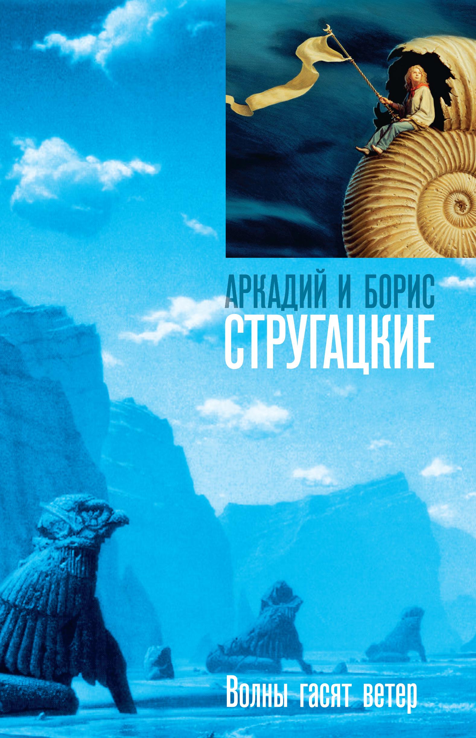 Аркадий и Борис Стругацкие Волны гасят ветер cd ак стругацкие а н и б н парень из преисподней волны гасят ветер mp3 ардис