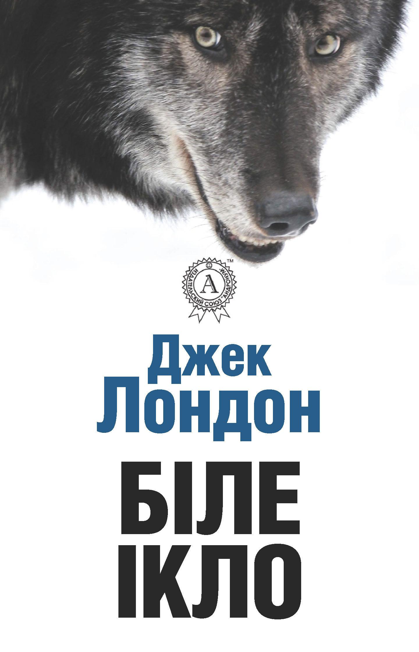 Джек Лондон Біле ікло сборник історія україни очима письменників