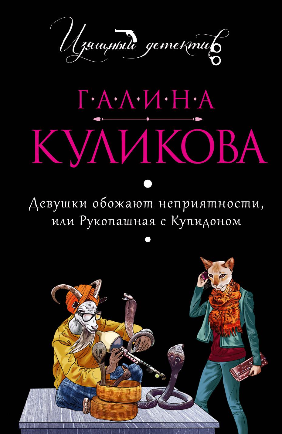 Галина Куликова Девушки обожают неприятности, или Рукопашная с купидоном кеды aldo кеды