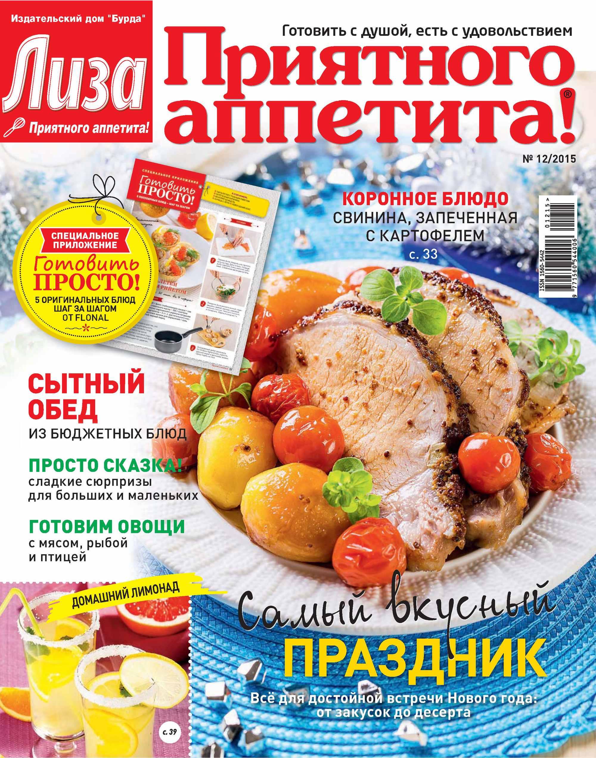 ИД «Бурда» Журнал «Лиза. Приятного аппетита» №12/2015 ид бурда журнал лиза приятного аппетита 04 2015