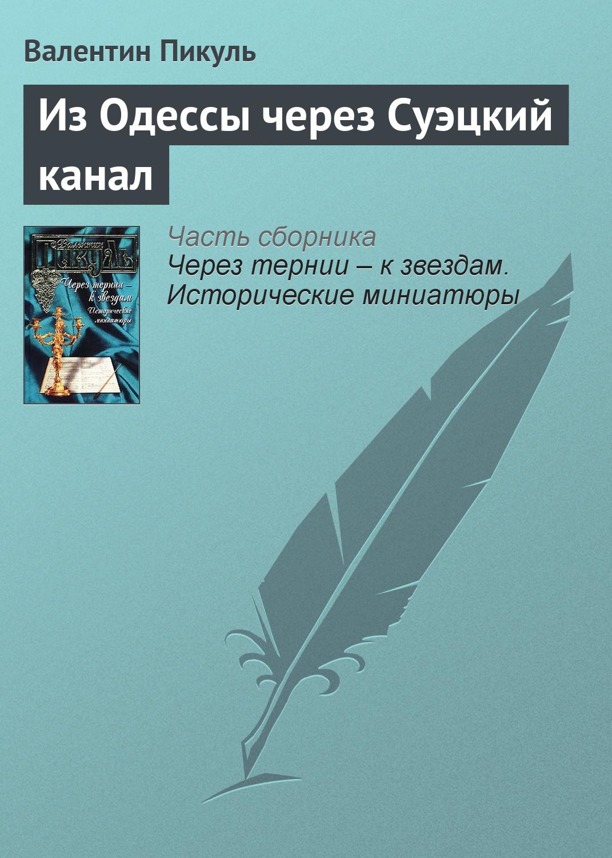 Валентин Пикуль Из Одессы через Суэцкий канал авиабилеты до одессы