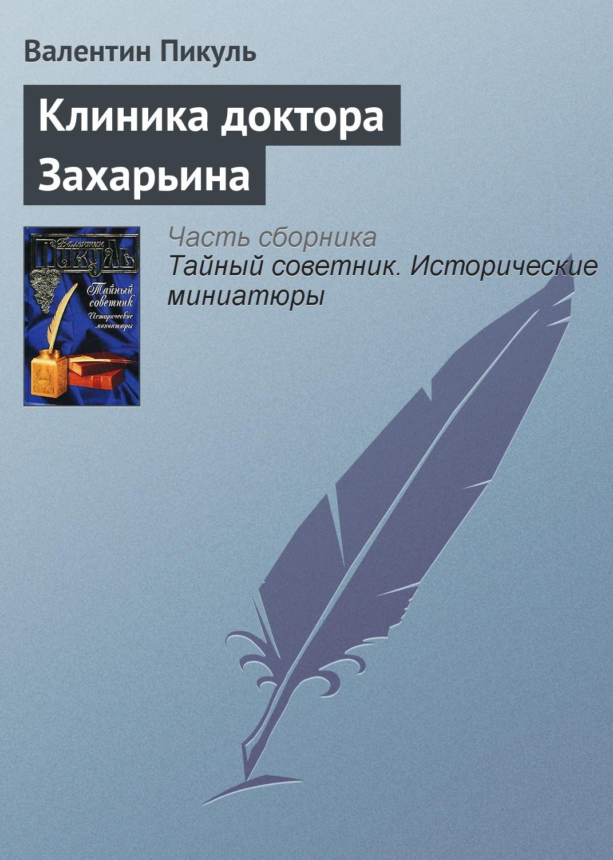 Клиника доктора Захарьина ( Валентин Пикуль  )