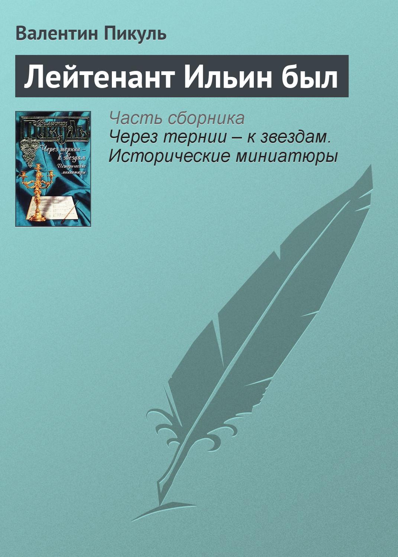 Лейтенант Ильин был ( Валентин Пикуль  )