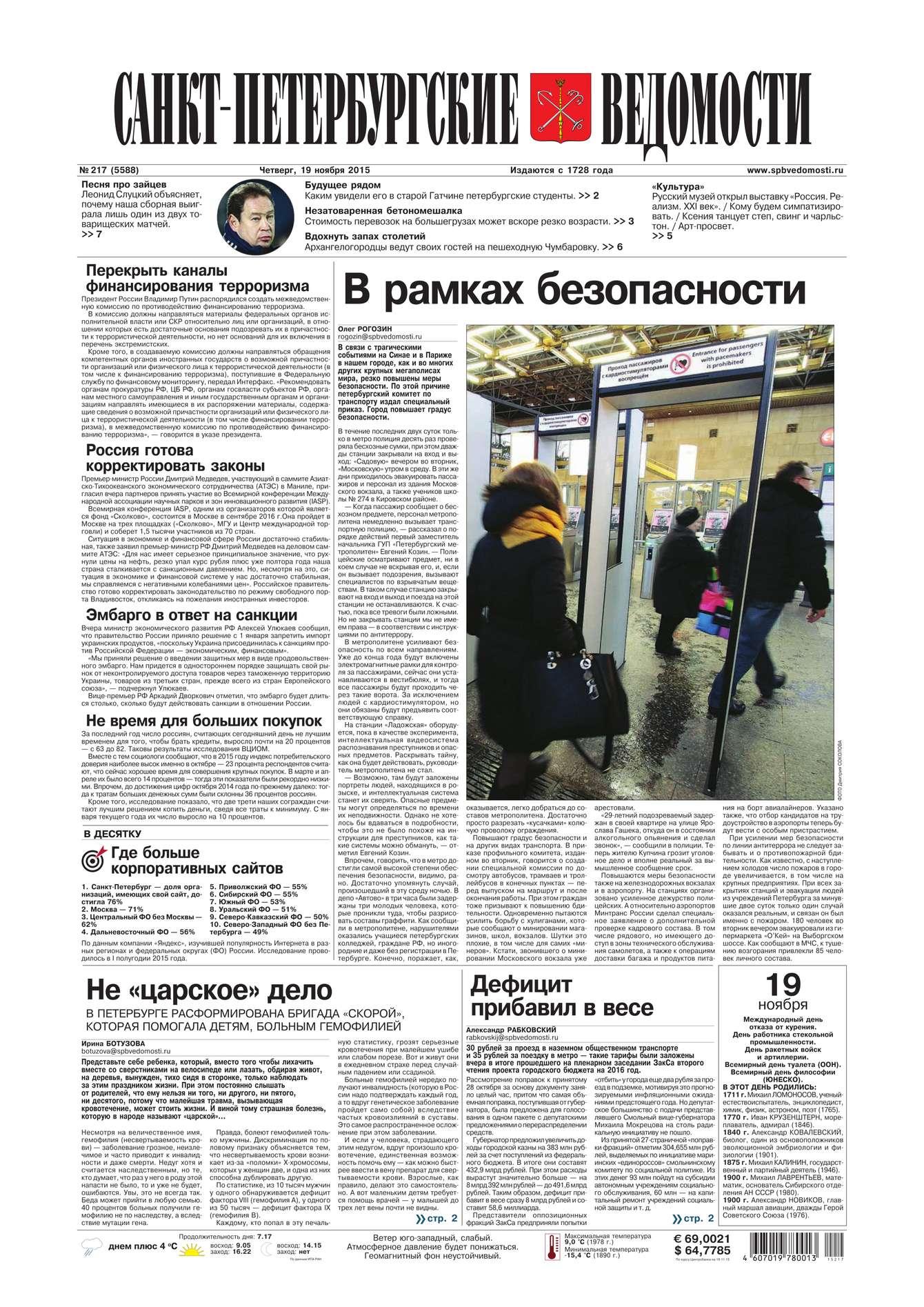 Редакция газеты Санкт-Петербургские ведомости 217-2015