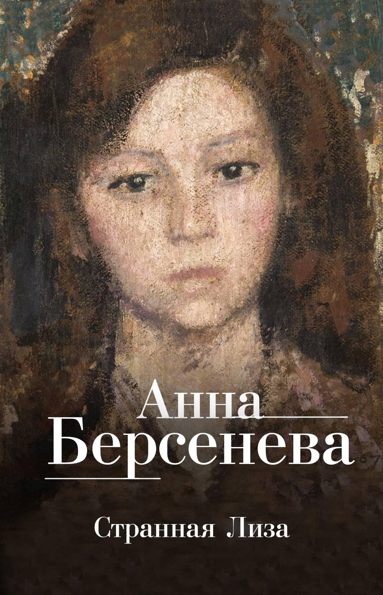 Анна Берсенева Ядовитые цветы берсенева а странная лиза