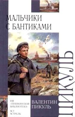 Валентин Пикуль Мальчики с бантиками