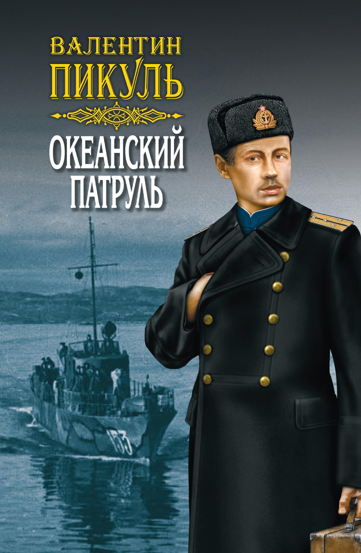 Валентин Пикуль Океанский патруль. Книга первая. Аскольдовцы. Том 1 цена в Москве и Питере