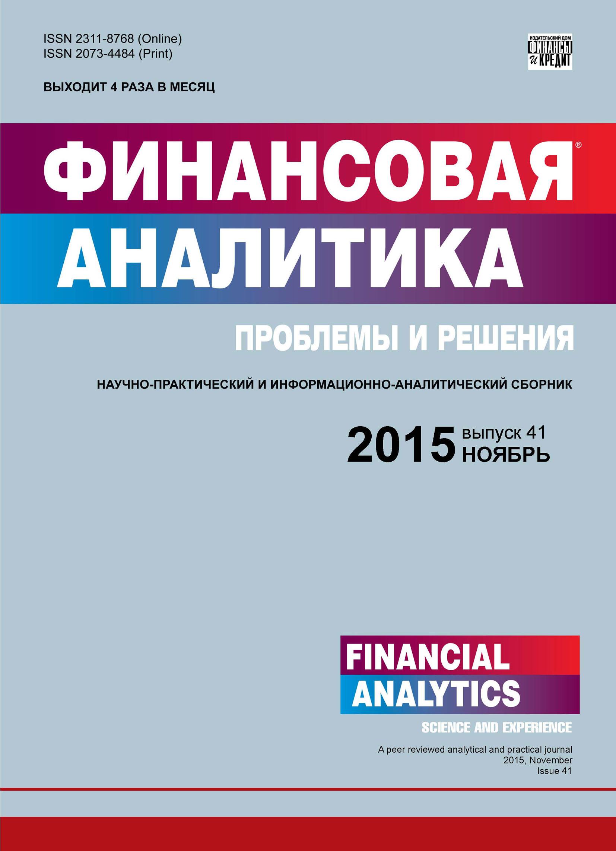 Отсутствует Финансовая аналитика: проблемы и решения № 41 (275) 2015 отсутствует финансовая аналитика проблемы и решения 41 275 2015