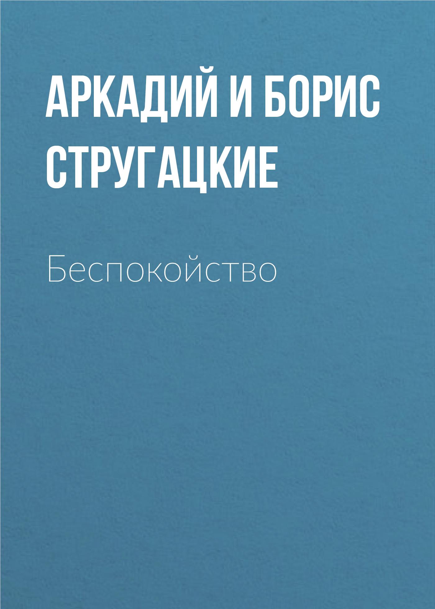Аркадий и Борис Стругацкие Беспокойство