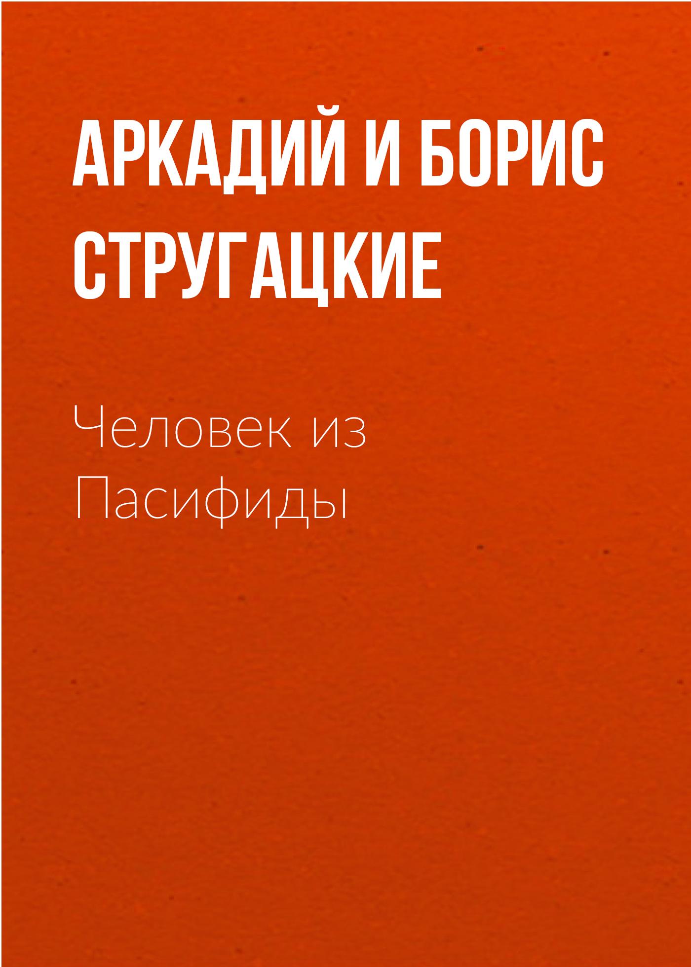 Аркадий и Борис Стругацкие Человек из Пасифиды
