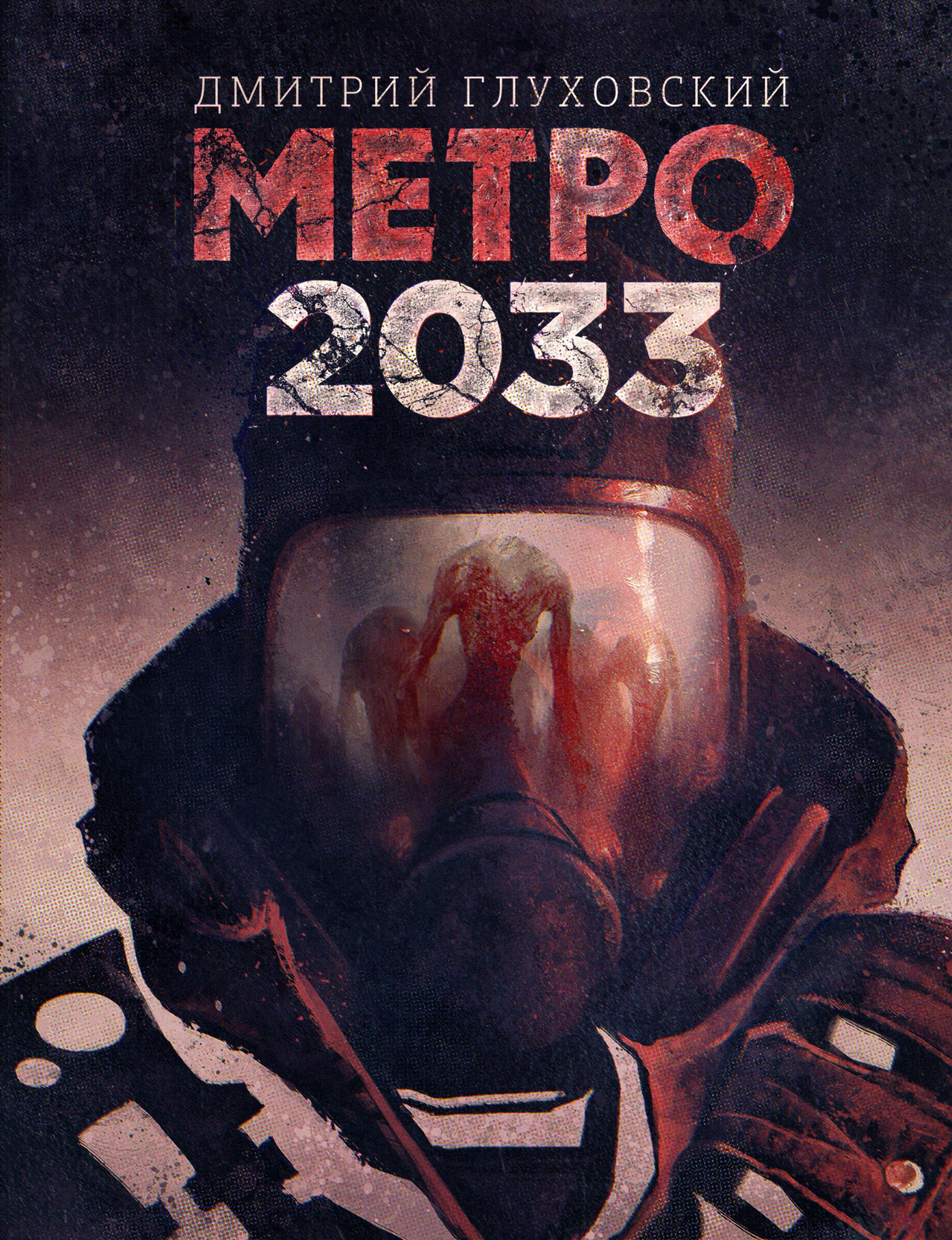 Метро 2033 ( Дмитрий Глуховский  )