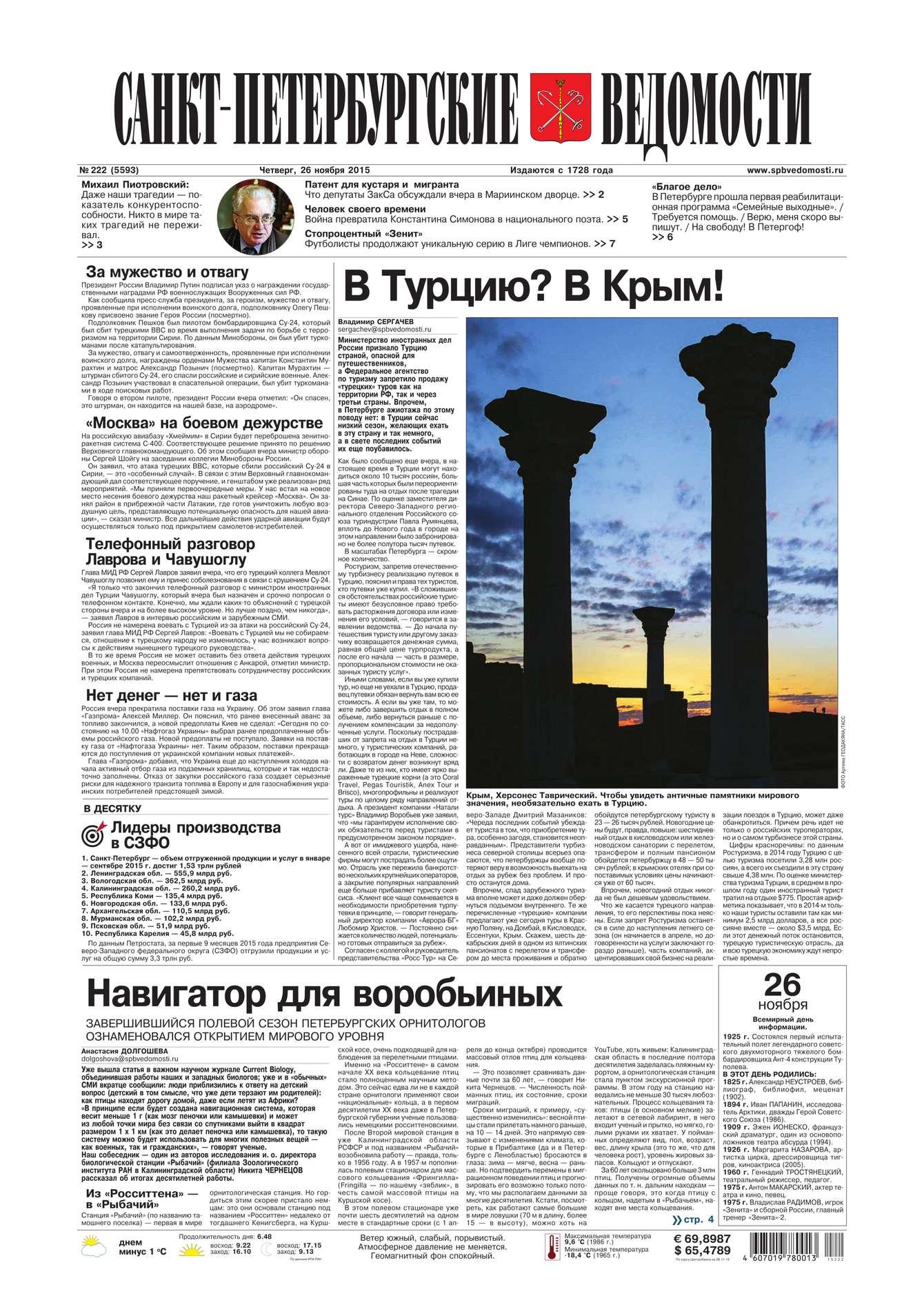 Редакция газеты Санкт-Петербургские ведомости 222-2015