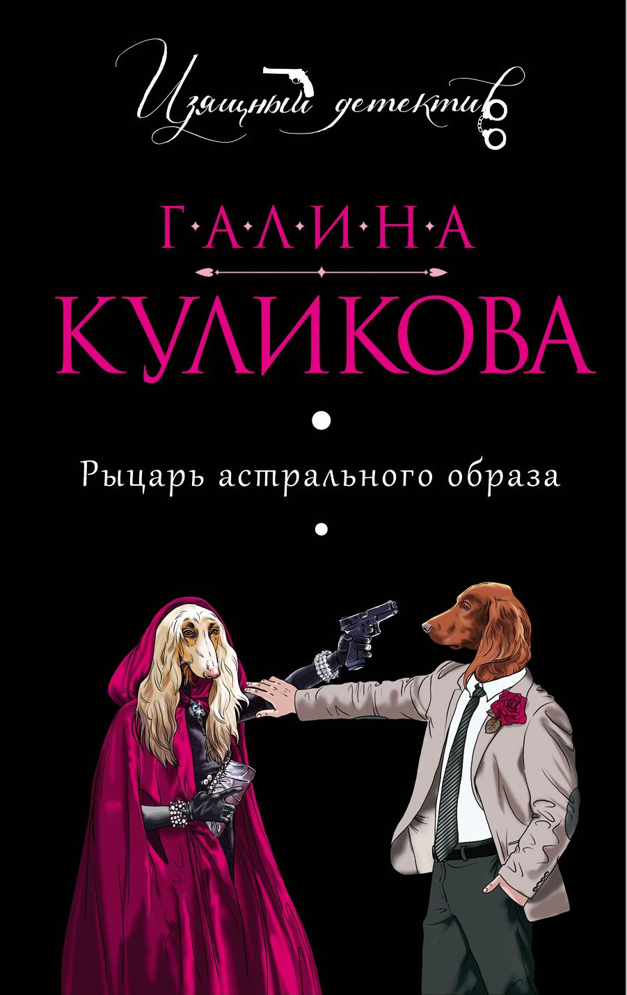 Галина Куликова Рыцарь астрального образа все цены