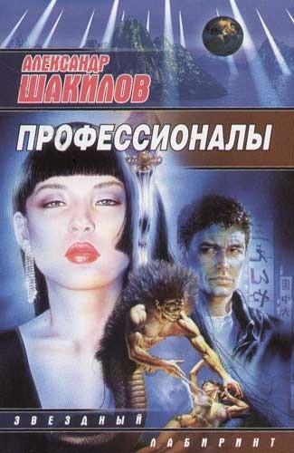 Александр Шакилов Профессионалы александр шакилов ядерные ангелы