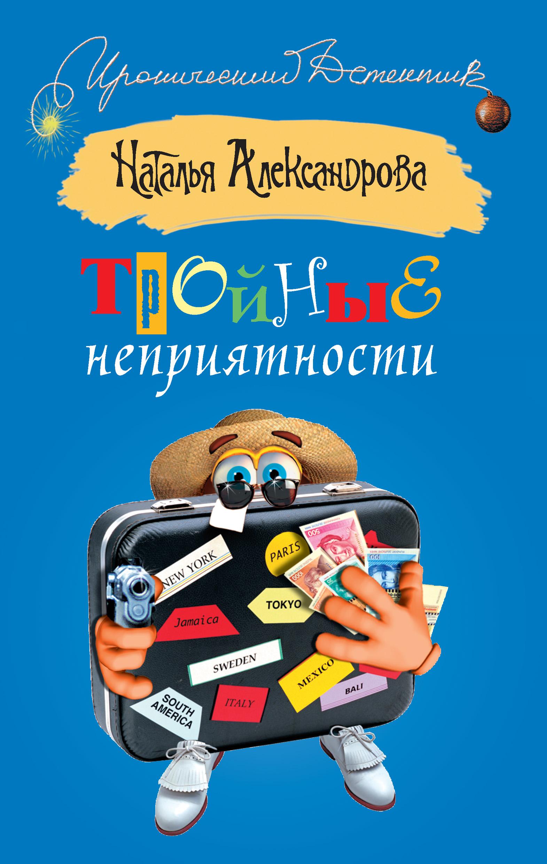 Наталья Александрова Тройные неприятности обручи тройные на привязку